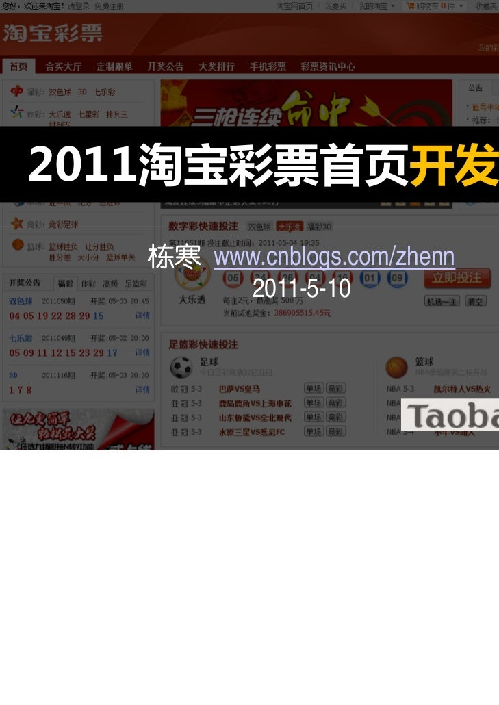 2011彩票首页开发实践