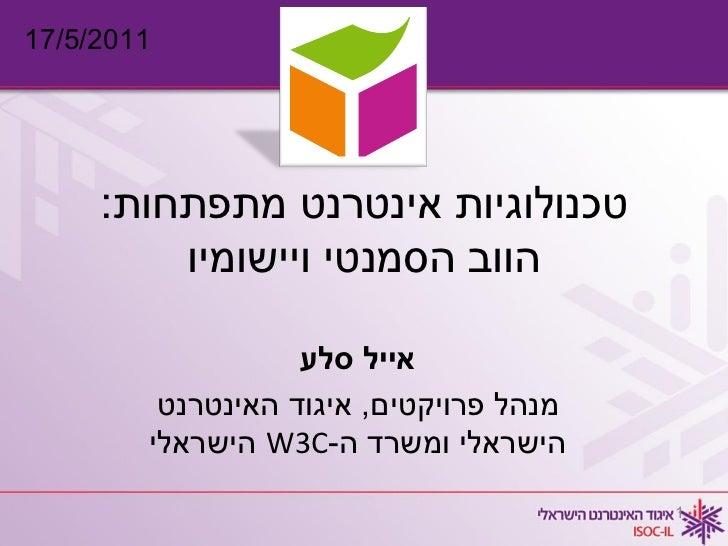 טכנולוגיות אינטרנט מתפתחות  - הווב הסמנטי ויישומיו - מידע2011