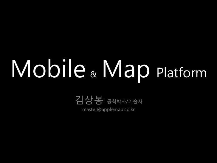 Mobile Map Platform         &      김상봉      공학박사/기술사      master@applemap.co.kr
