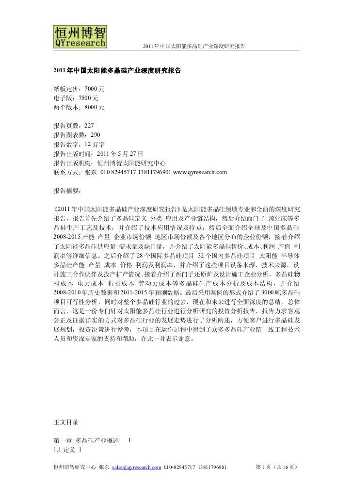 2011 年中国太阳能多晶硅产业深度研究报告2011 年中国太阳能多晶硅产业深度研究报告纸板定价:7000 元电子版:7500 元两个版本:8000 元报告页数:227报告图表数:290报告数字:12 万字报告出版时间:2011 年 5 月 2...