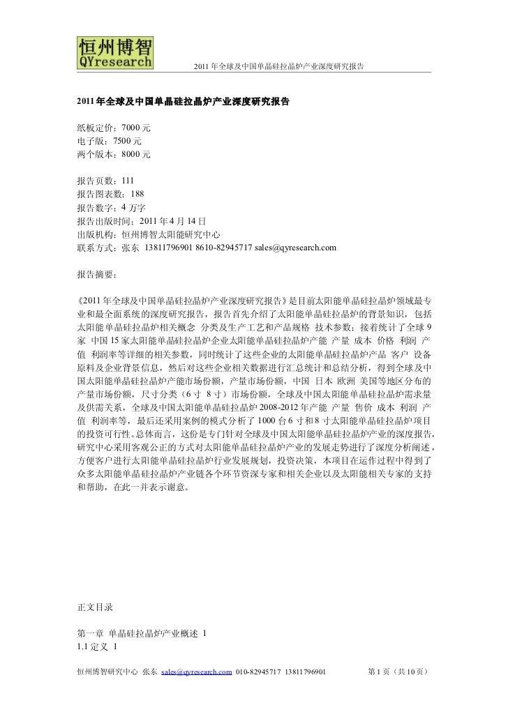 2011年全球及中国单晶硅拉晶炉产业深度研究报告