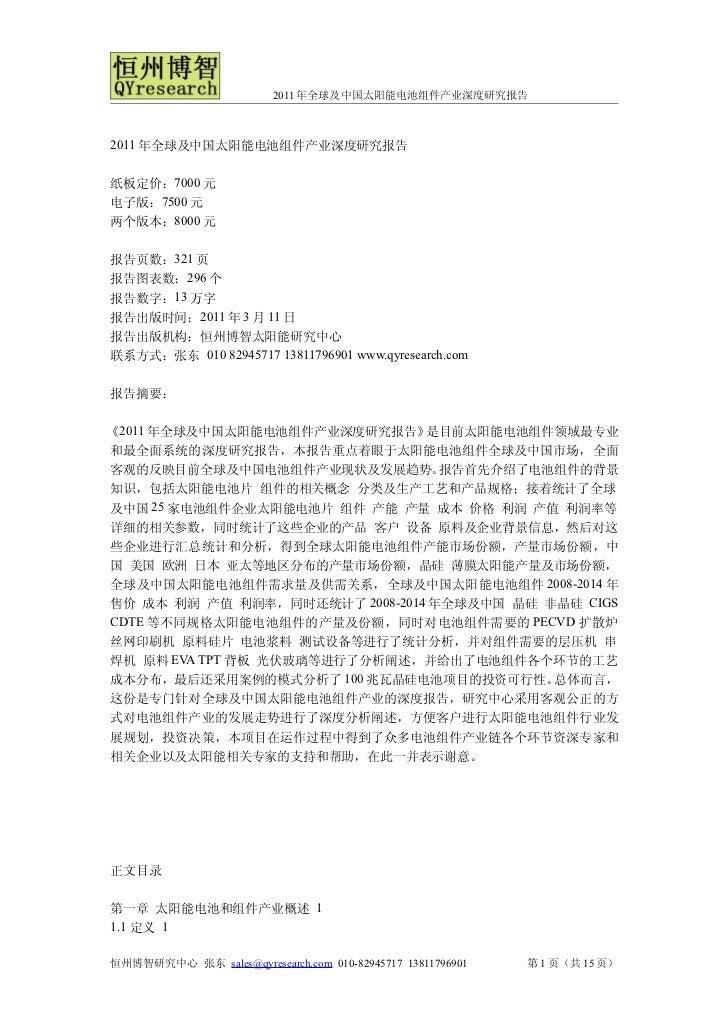 2011 年全球及中国太阳能电池组件产业深度研究报告2011 年全球及中国太阳能电池组件产业深度研究报告纸板定价:7000 元电子版:7500 元两个版本:8000 元报告页数:321 页报告图表数:296 个报告数字:13 万字报告出版时间:...