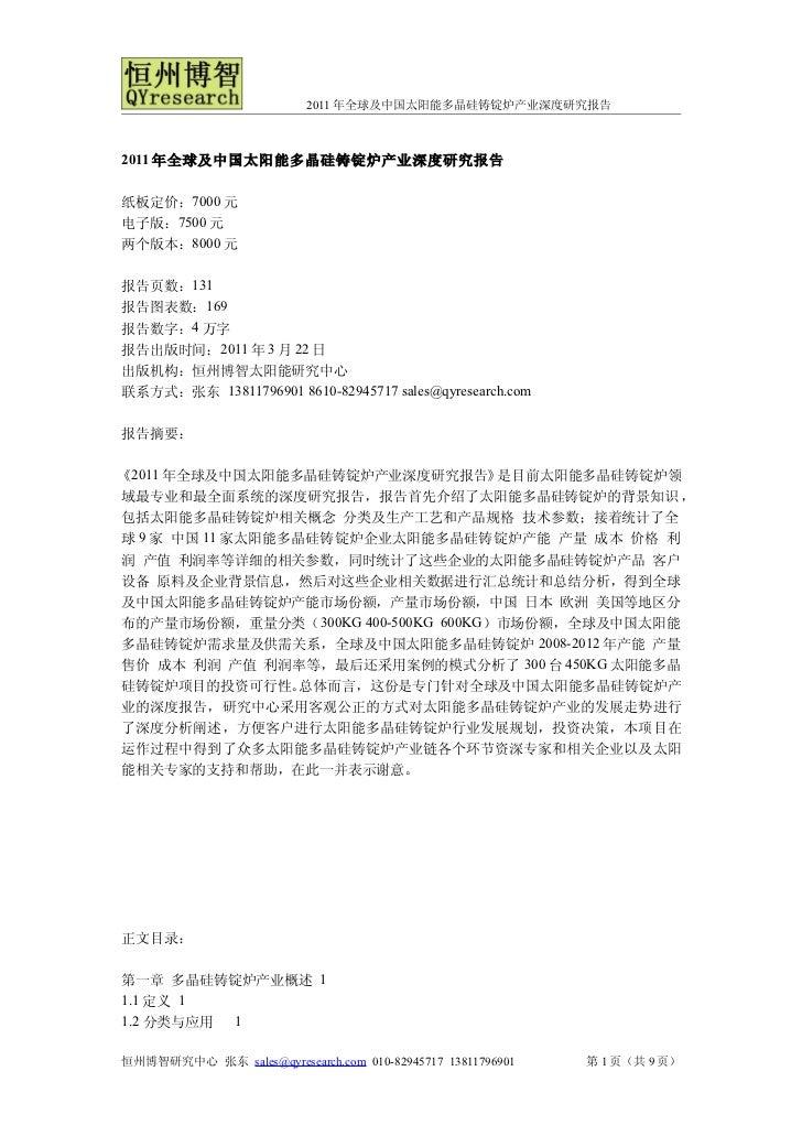 2011 年全球及中国太阳能多晶硅铸锭炉产业深度研究报告2011 年全球及中国太阳能多晶硅铸锭炉产业深度研究报告纸板定价:7000 元电子版:7500 元两个版本:8000 元报告页数:131报告图表数:169报告数字:4 万字报告出版时间:2...