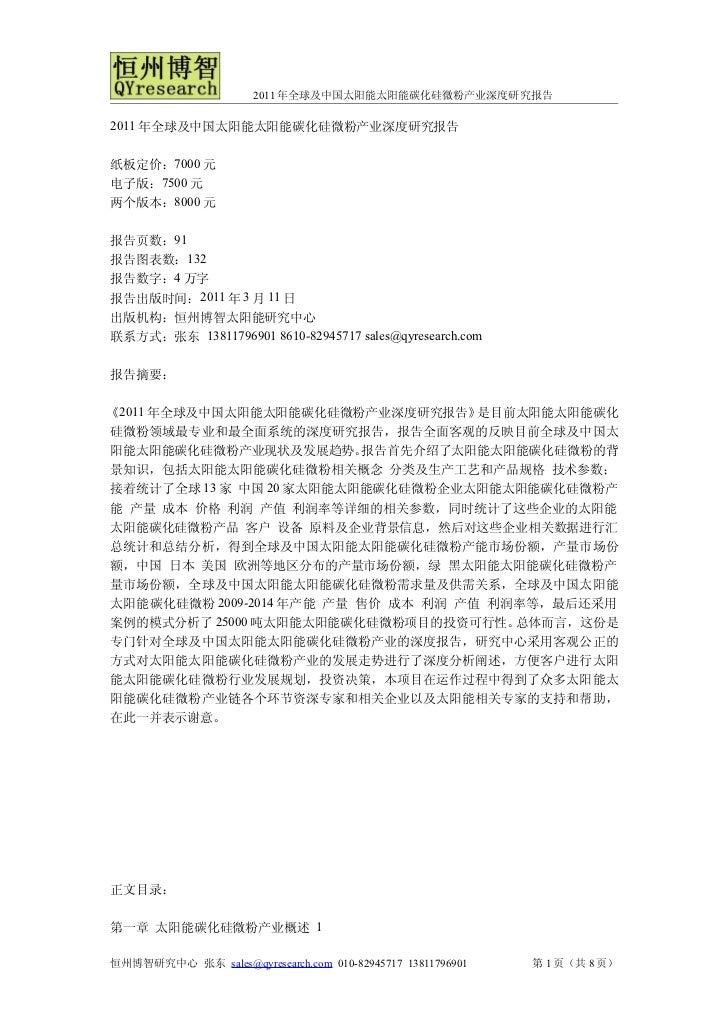 2011 年全球及中国太阳能太阳能碳化硅微粉产业深度研究报告2011 年全球及中国太阳能太阳能碳化硅微粉产业深度研究报告纸板定价:7000 元电子版:7500 元两个版本:8000 元报告页数:91报告图表数:132报告数字:4 万字报告出版时...