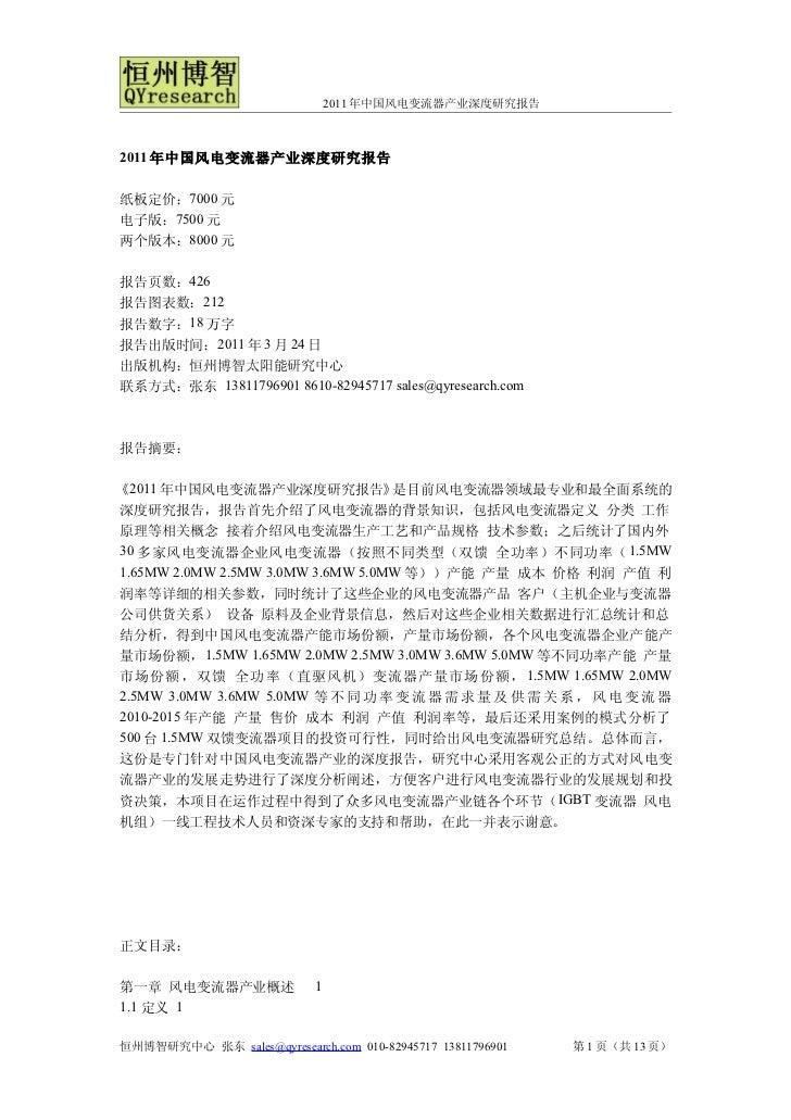 2011年中国风电变流器产业深度研究报告