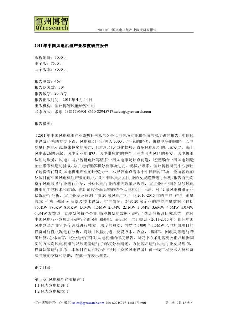 2011年中国风电机组产业深度研究报告