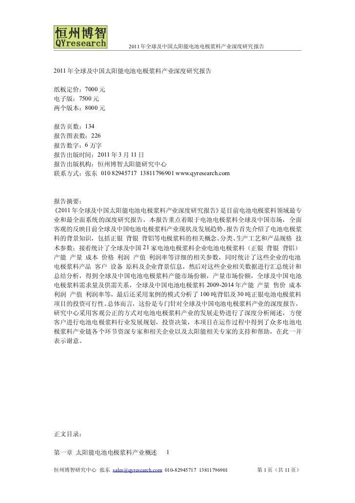 2011 年全球及中国太阳能电池电极浆料产业深度研究报告2011 年全球及中国太阳能电池电极浆料产业深度研究报告纸板定价:7000 元电子版:7500 元两个版本:8000 元报告页数:134报告图表数:226报告数字:6 万字报告出版时间:2...