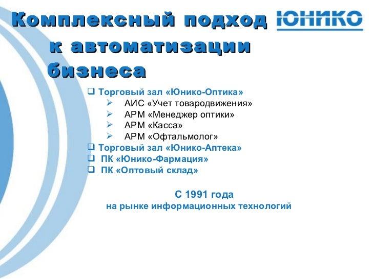 Комплексный подход <ul><li>Торговый зал «Юнико-Оптика» </li></ul><ul><ul><li>АИС «Учет товародвижения» </li></ul></ul><ul>...