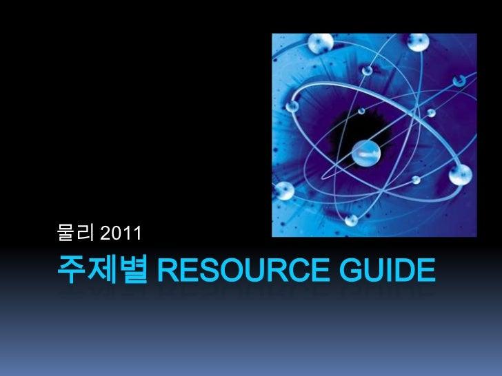 물리 2011<br />주제별 Resource Guide<br />