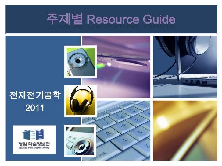주제별 Resource Guide<br />전자전기공학<br />2011<br />