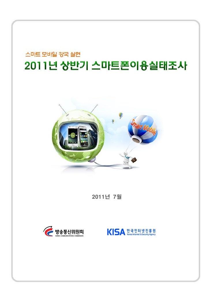 2011년 상반기 스마트폰이용실태조사 요약보고서