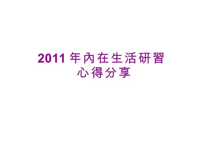 2011 年內在生活研習  心得分享