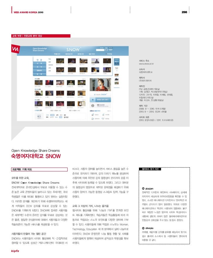 WEB AWARD KOREA 2010                                                                                         298교육 부문 | 전문...