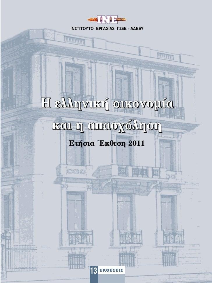 ΙΝΣΤΙΤΟΥΤΟ ΕΡΓΑΣΙΑΣ ΓΣΕΕ - AΔΕΔΥΗ ελληνική οικονομία και η απασχόληση    Ετήσια Έκθεση 2011            13 ΕΚΘΕΣΕΙΣ