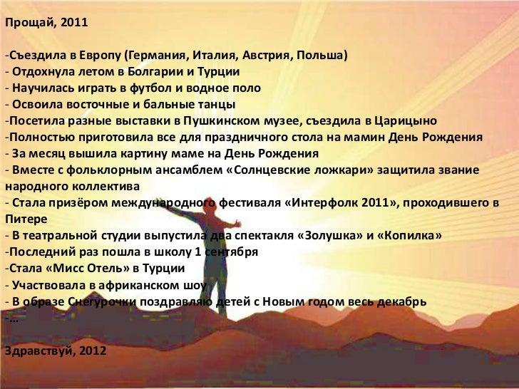 Прощай, 2011-Съездила в Европу (Германия, Италия, Австрия, Польша)- Отдохнула летом в Болгарии и Турции- Научилась играть ...