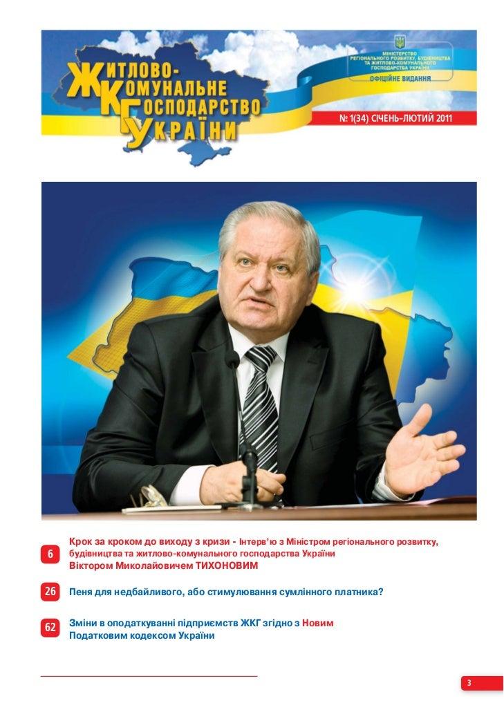 № 1(34) СІЧЕНЬ ЛЮТИЙ 2011     Крок за кроком до виходу з кризи Інтерв'ю з Міністром регіонального розвитку,6    будівництв...