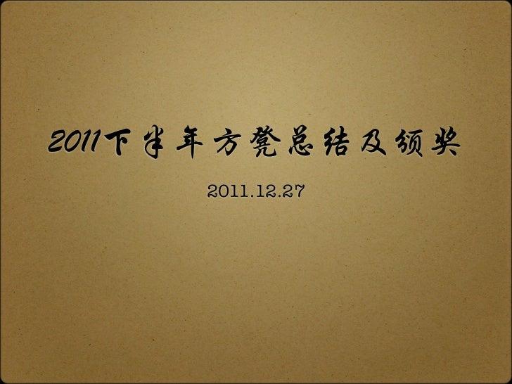 2011下半年方凳总结及颁奖     2011.12.27