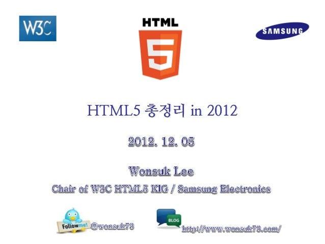HTML5 총정리 in 2012