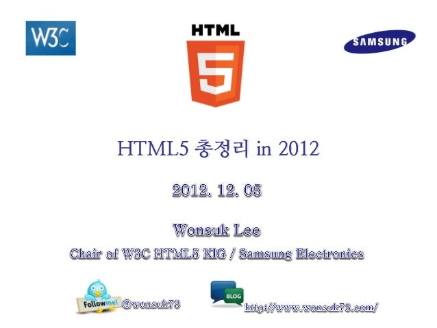 Industry trend of HTML5 in 2012 (2012년 HTML5 총정리)