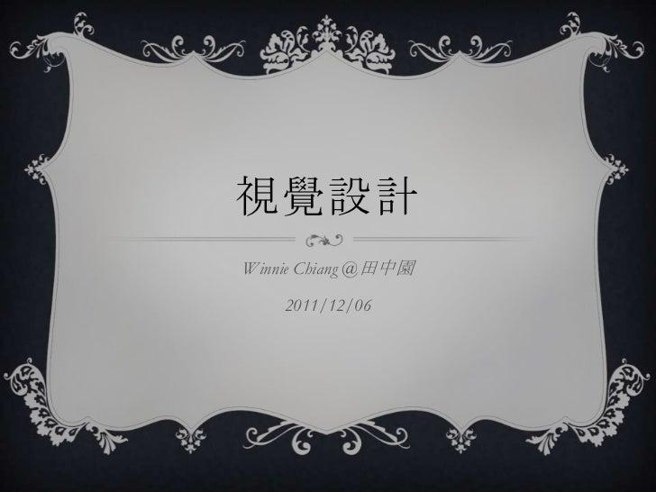 2011.12.06 i phoneux視覺設計