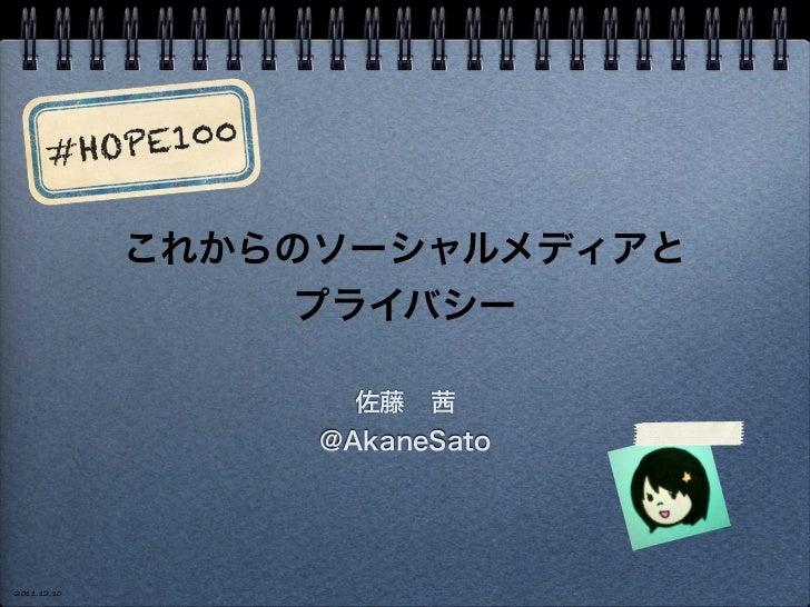 #HOP E100             これからのソーシャルメディアと                 プライバシー                    佐藤茜                  @AkaneSato2011.12.10