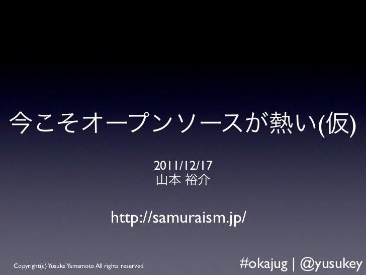 (    )                                                    2011/12/17                                    http://samuraism.j...