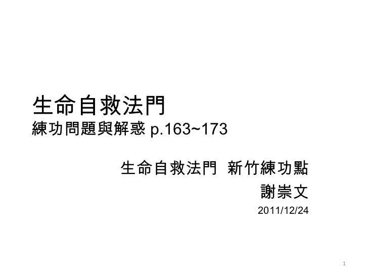 2011 12-24 崇文-練功問題與解惑 p.163~173
