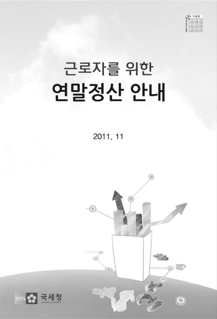 근로자를 위한 연말정산 안내(2011년)