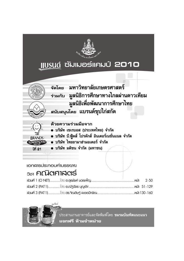 ข้อสอบ เอกสาร แบรนด์ซัมเมอร์แคมป์ 2011 คณิต
