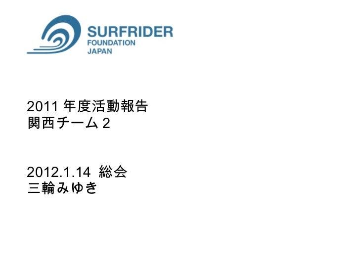 6)2011年度活動報告_関西2