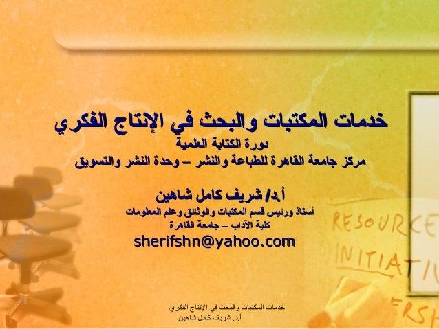 خدمات المكتبات والبحث في الإنتاج الفكري  نوفمبر 2011م -