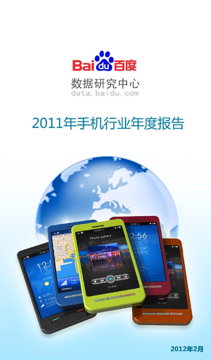 I.内容摘要行业总体趋势  2011年全年手机行业搜索指数整体呈现逐季持续上涨态势。Q4相比Q1日均搜索指数增长14.43%。主因2011年发布诸多新品,如三星I9100、诺基亚N9、摩托罗拉ME525、三星S5830、小米手机等促使手机行业搜...