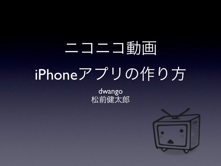 スマートフォン2011 講演資料