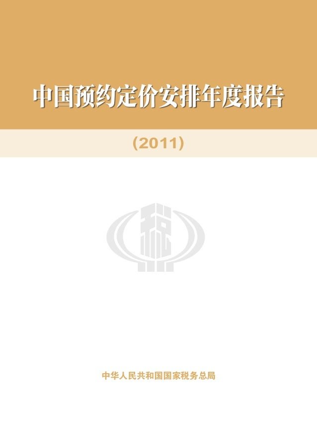 中国预约定价安排年度报告      (2011)   中华人民共和国国家税务总局