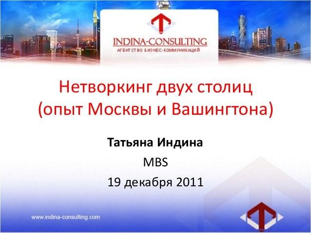 Нетворкинг двух столиц(опыт Москвы и Вашингтона)Татьяна ИндинаMBS19 декабря 2011