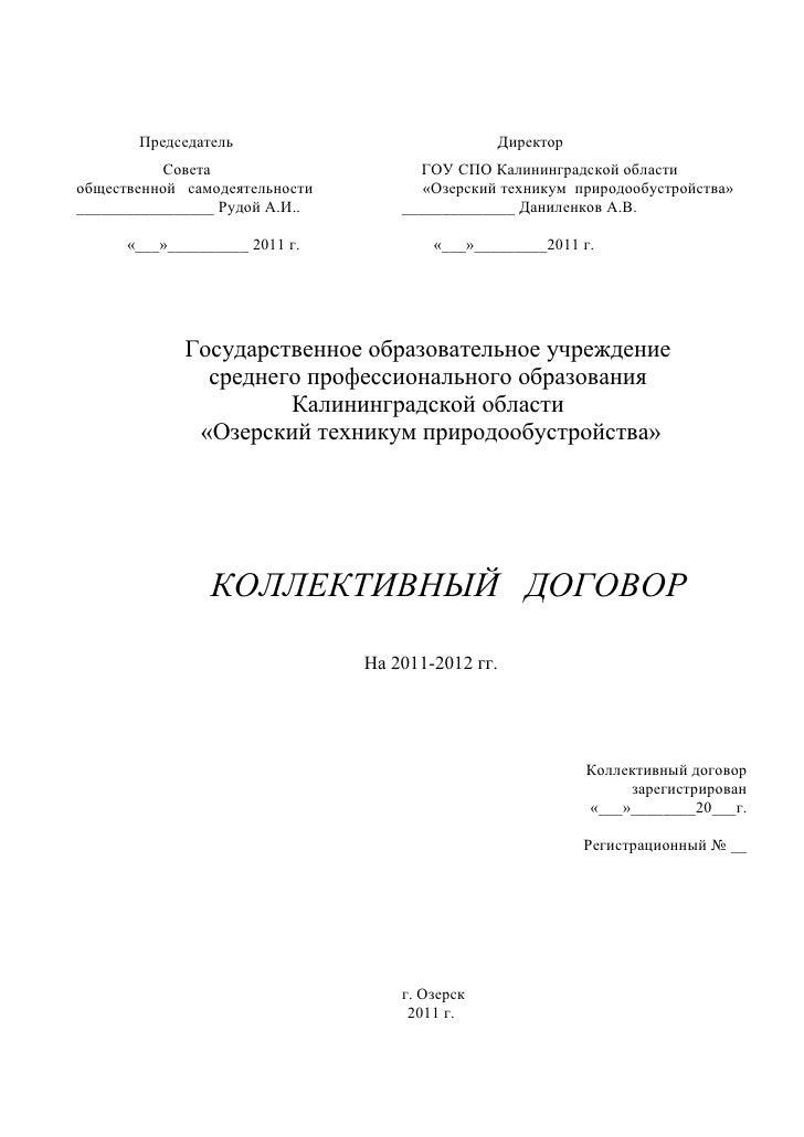 Председатель                             Директор           Совета                     ГОУ СПО Калининградской областиобще...