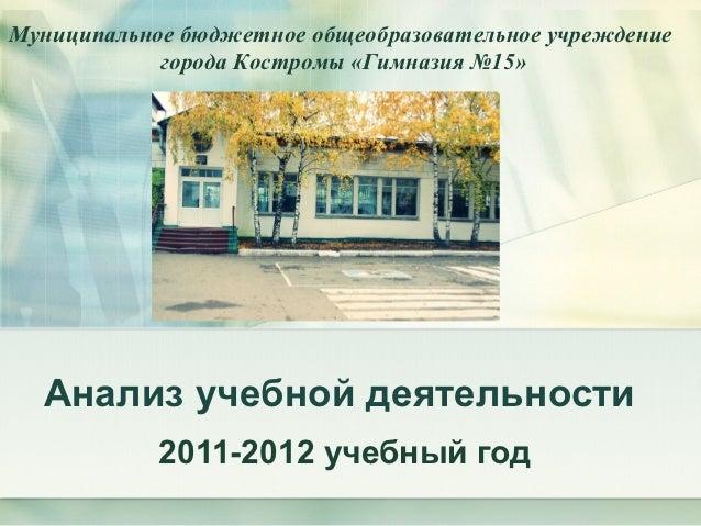 Муниципальное бюджетное общеобразовательное учреждение            города Костромы «Гимназия №15»  Анализ учебной деятельно...