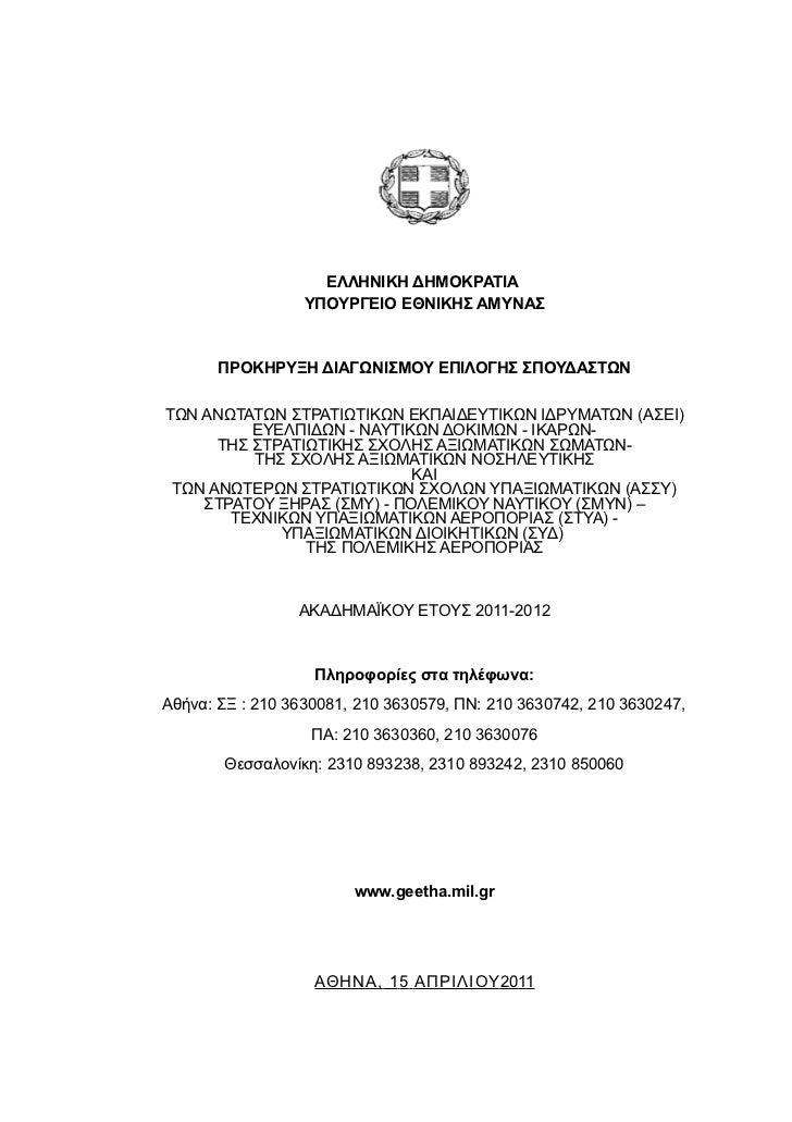 Εγκύκλιος Στρατιωτικών Σχολών 2011-2012