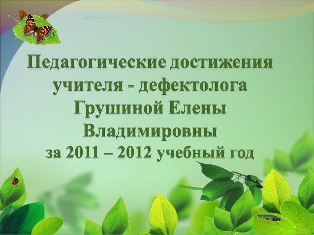 Педагогические достижения  2011-2012