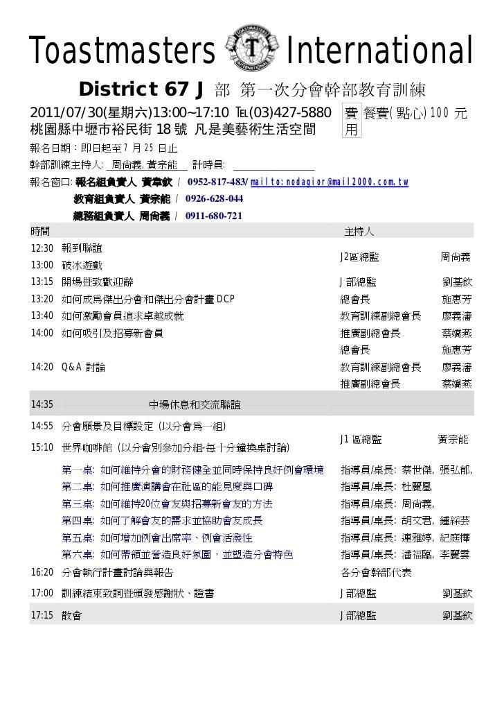 Toastmasters                              International         District 67 J 部 第一次分會幹部教育訓練2011/07/30(星期六)13:00~17:10 ℡(03...