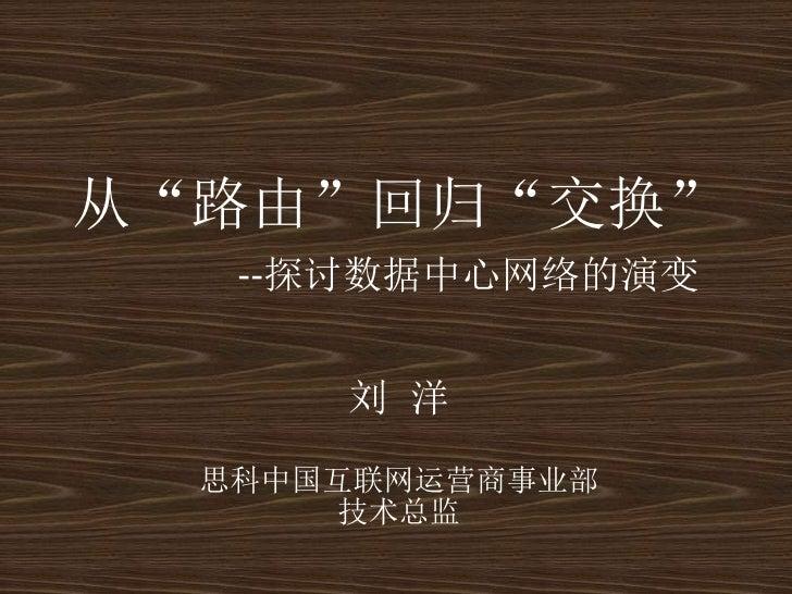 互联网运维大会 刘洋-2011-jul 1