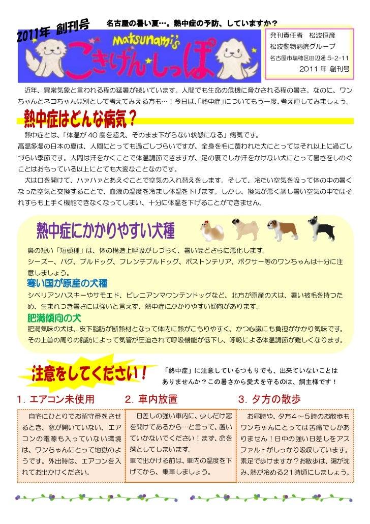 名古屋の暑い夏…。熱中症の予防、していますか?                                          発刊責任者 松波恒彦                                          松波動物病...