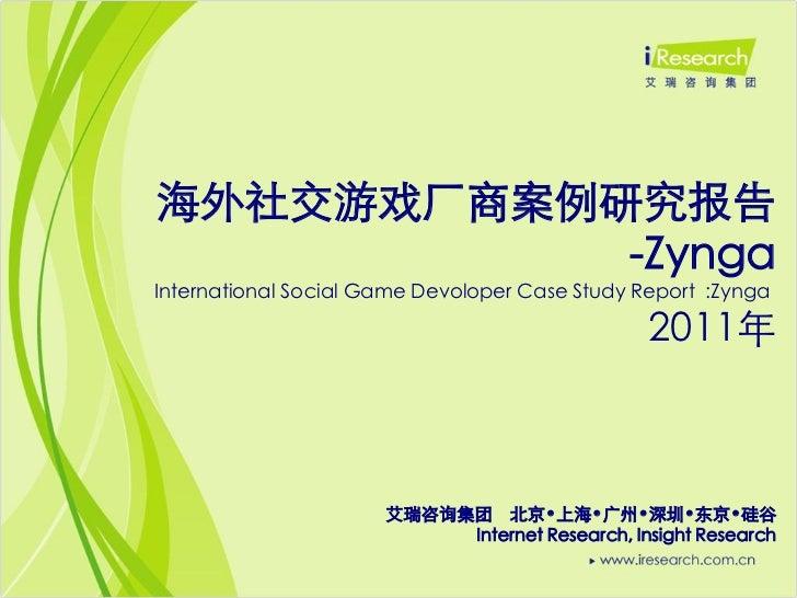 海外社交游戏厂商案例研究报告           -ZyngaInternational Social Game Devoloper Case Study Report :Zynga                               ...