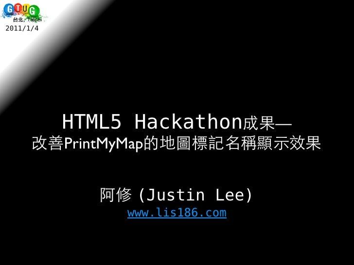 Taipei GTUG HTML5 Hackathon成果—用Canvas改善PrintMyMap的地圖標記名稱顯示效果