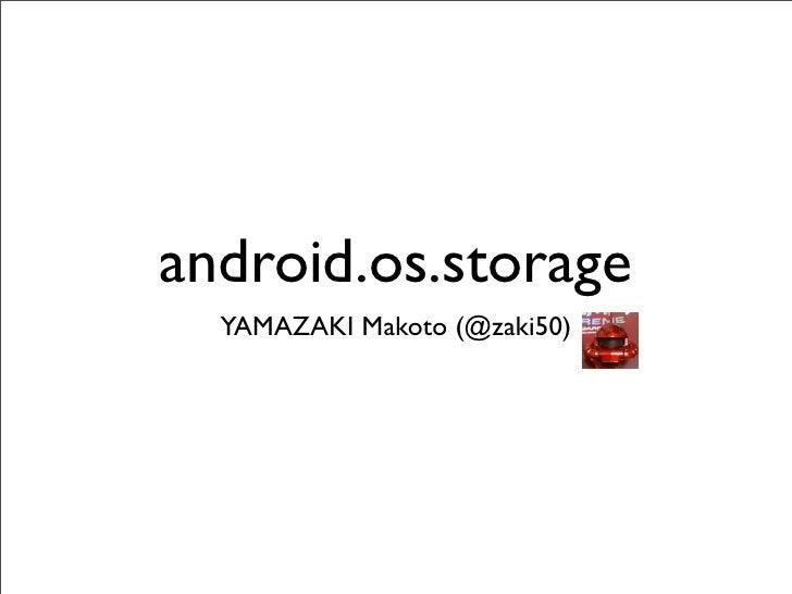 android.os.storage  YAMAZAKI Makoto (@zaki50)