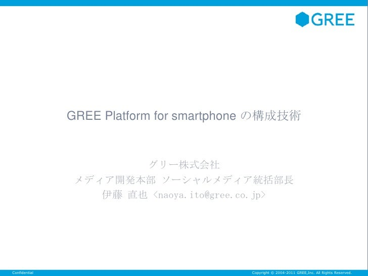 GREE Platform for smartphone の構成技術<br />グリー株式会社<br />メディア開発本部 ソーシャルメディア統括部長<br />伊藤 直也 <naoya.ito@gree.co.jp><br />