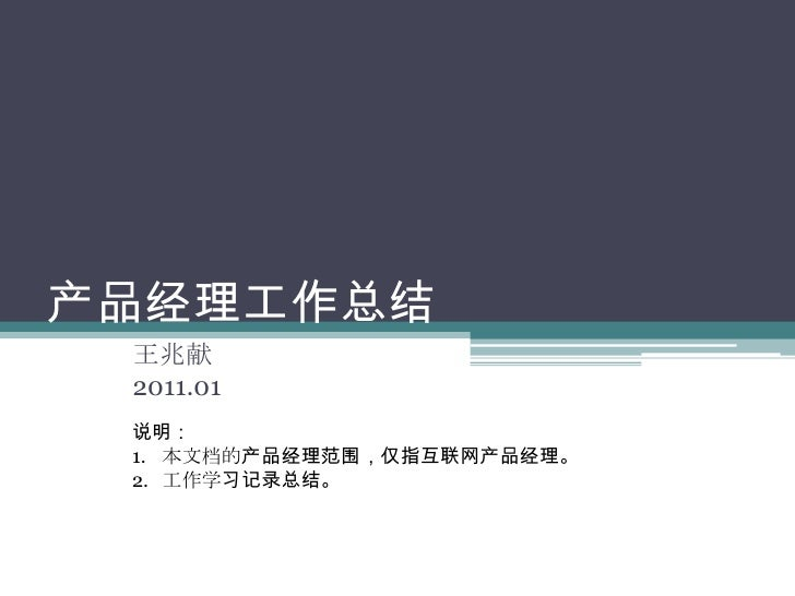 产品经理工作总结<br />王兆献<br />2011.01<br />说明:<br />本文档的产品经理范围,仅指互联网产品经理。<br />工作学习记录总结。<br />