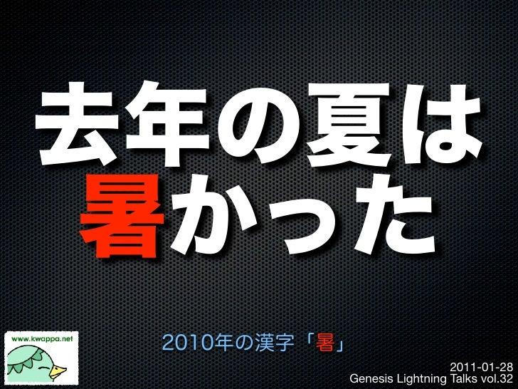 2011-01-28Genesis Lightning Talks vol.32