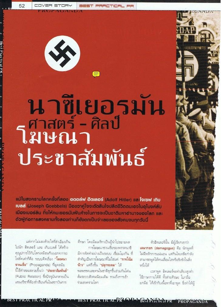 20110202 นาซีเยอรมัน ศาสตร์-ศิลป์ โฆษณาประชาสัมพันธ์