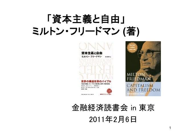 1 「資本主義と自由」 ミルトン・フリードマン (著)  金融経済読書会 in 東京  2011年2月6日